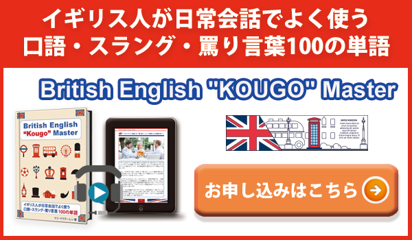 イディオム学習教材 British English Idiom Master